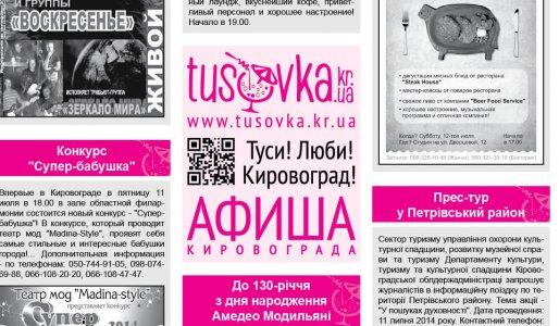 Все про все: Интересные события в Кировограде