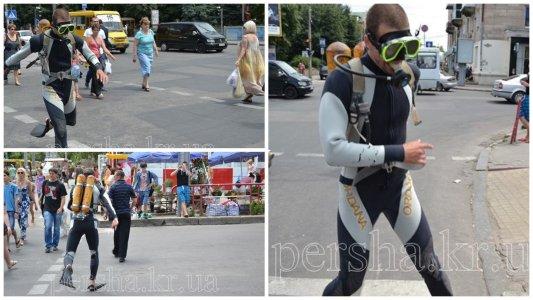 """Вулицями Кіровограда """"плавав"""" аквалангіст"""