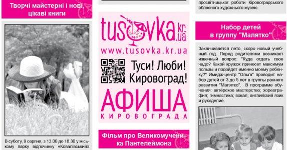 """Газета """"Все про все"""" - источник интересных новостей!"""