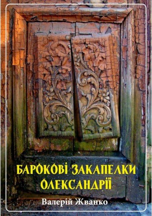Готується до друку книга про закапелки Олександрії