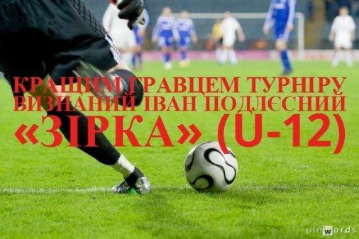 «Зірка» виграла турнір пам'яті Андрія Куценка