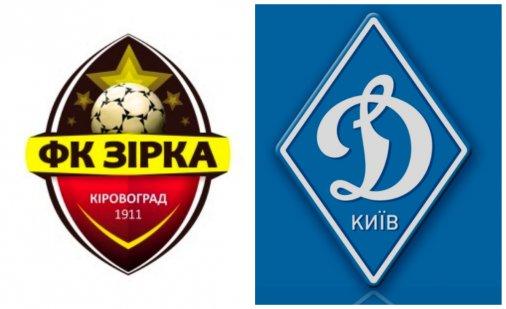 Квитки на матч «Зірка» - «Динамо» надійдуть у продаж 20 серпня