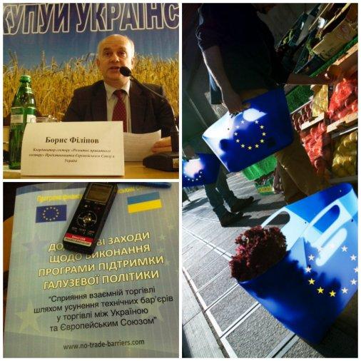 Коли українські товари заповнять полиці магазинів ЄС?