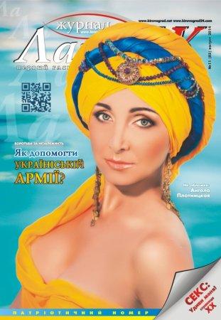 Ангела Плотницкая