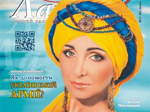 """Августовский номер журнала """"ЛанруЖ"""" уже в продаже!"""