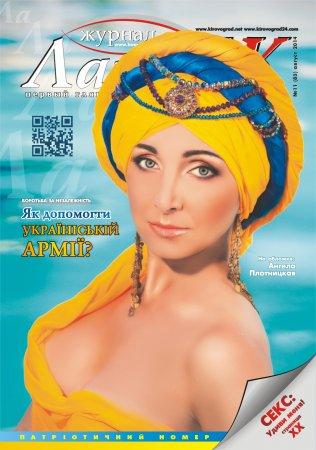 """Ангела Плотницкая на обложке журнала """"Ланруж"""""""