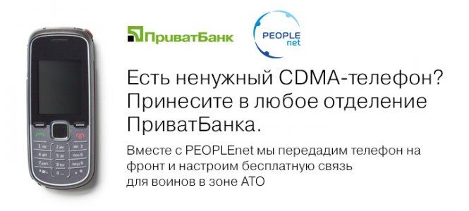 У зону АТО Приватбанк відправив понад 1 200 телефонів із безкоштовним зв'язком