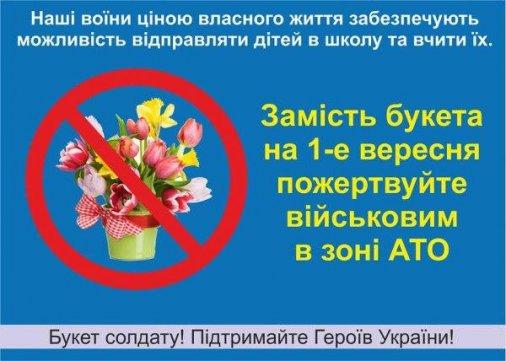 Гроші на допомогу військовим в АТО замість квітів