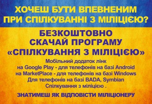 Мобільний додаток «Спілкування з міліціонером»
