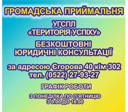 У Кіровограді запрацювала правова громадська приймальня