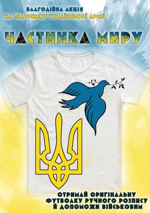 У Кіровограді міняють патріотичні футболки на допомогу армії
