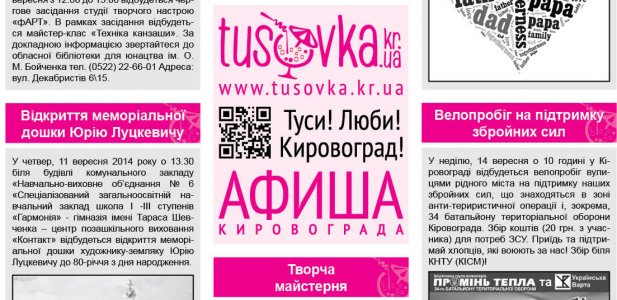 "Газета ""Все про все"": Новости, афиша"