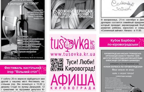 """Газета """"Все про все"""" расскажет об интересных событиях"""