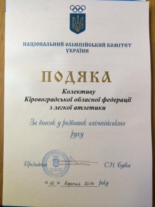Подяка Федерації легкої атлетики Кіровоградської області від НОК