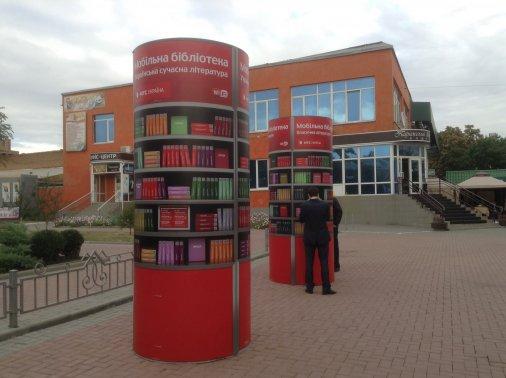 Мобільна бібліотека МТС у Кіровограді