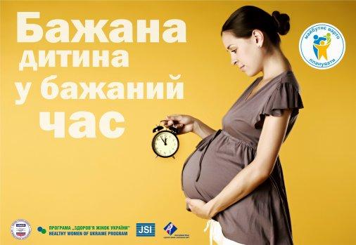 В Україні стартував Всеукраїнський тиждень планування сім'ї та збереження репродуктивного здоров'я