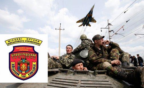 Військовий комісаріат запрошує добровольців