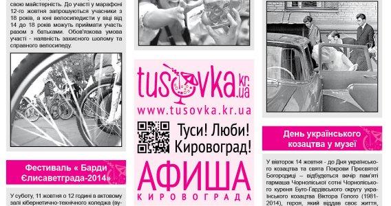 """Ищите афишу событий в газете """"Все про все""""!"""