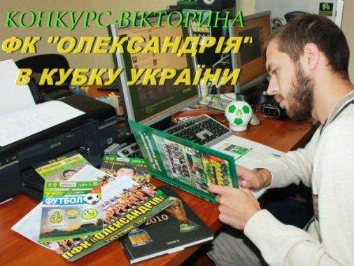 Вікторина «Олександрія» в Кубку України»