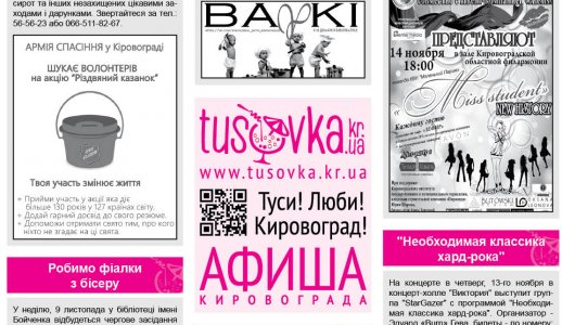 """Афиша событий в городе - в газете """"Все про все"""""""