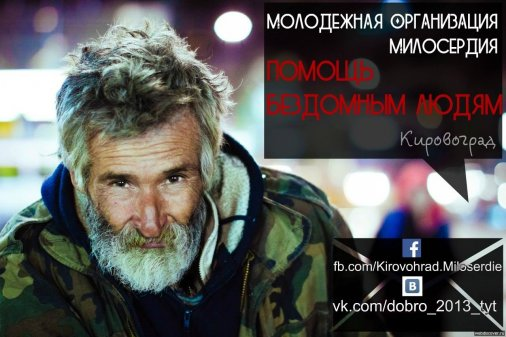 Помогите накормить и обогреть бездомных!