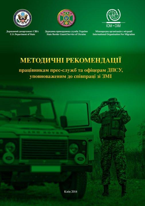 Корисна книжка з PR для військових