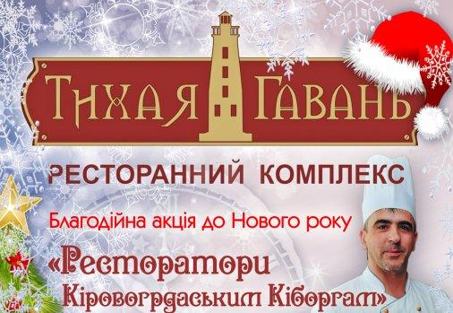 """Благодійна акція """"Ресторатори - кіровоградським кіборгам"""""""