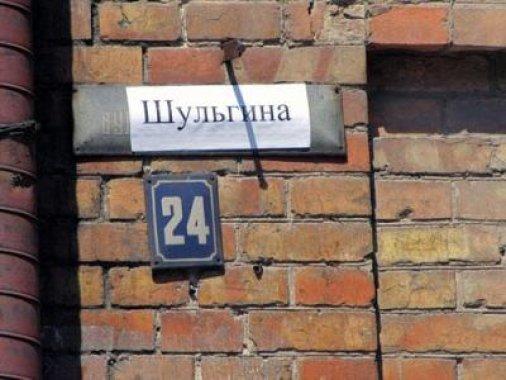 Перевіряйте адреси: в Кіровограді тепер нові назви вулиць і провулків