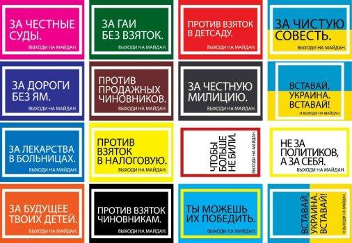 Євромайдан: Подих творчості!