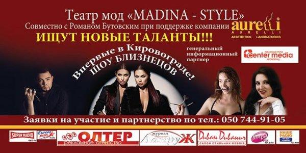 Впервые в Кировограде - Шоу близнецов