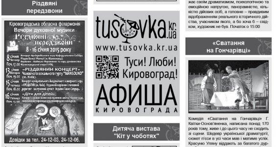 """Рождественский выпуск газеты """"Все про все"""""""