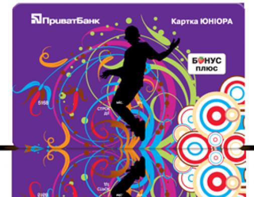 Батьки кіровоградських школярів тепер можуть контролювати витрати своїх дітей