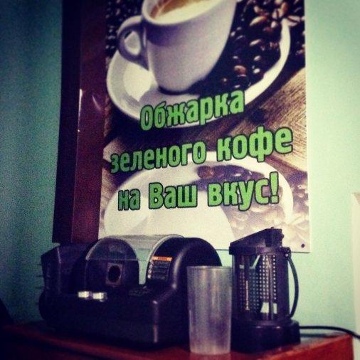 Выбирайте свою степень обжарки кофе