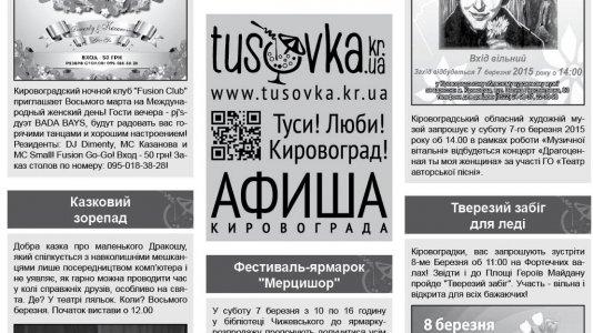 """Новости, объявления, афиша: """"Все про все"""""""