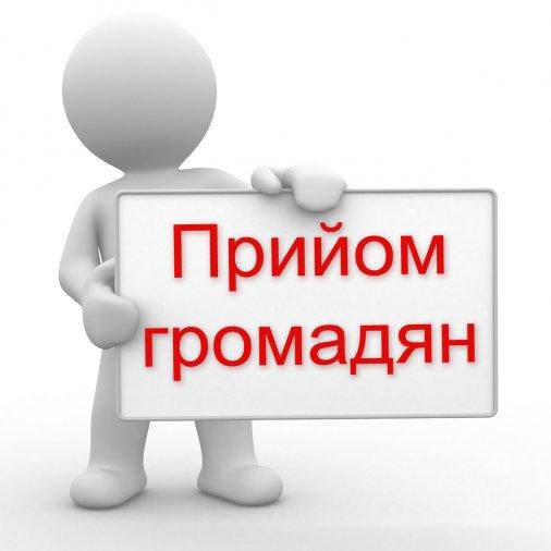 Громадська приймальня нардепа Костянтина Яриніча
