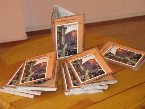 Презентований набір листівок «Кіровоградщина очима художників»