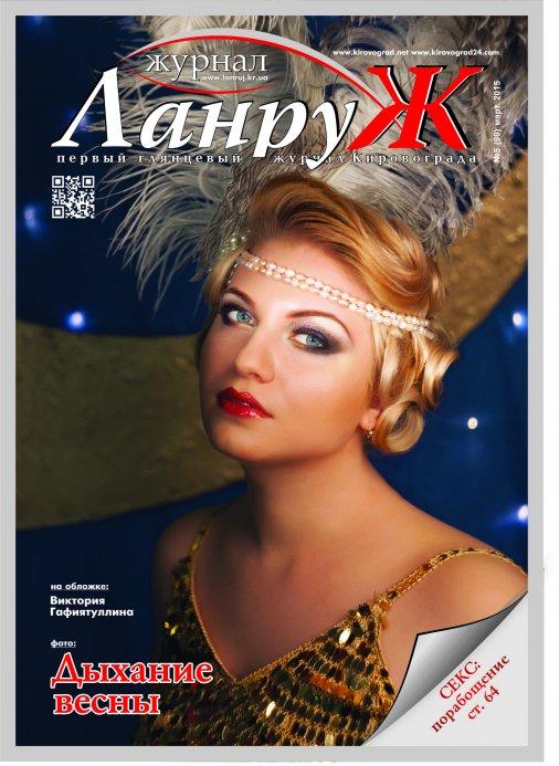 Журнал «ЛанруЖ» уже в Кировограде!