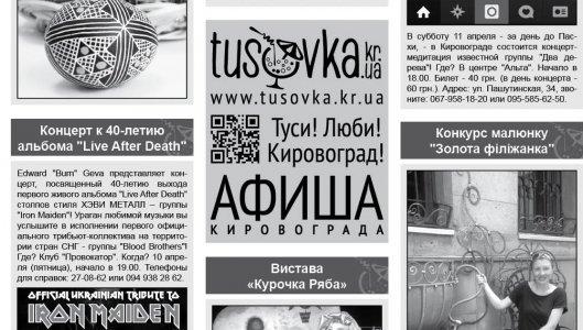 Все обо всем: Афиша событий в Кировограде