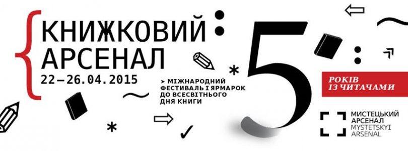 Кіровоградська література  - на «Книжковому Арсеналі»
