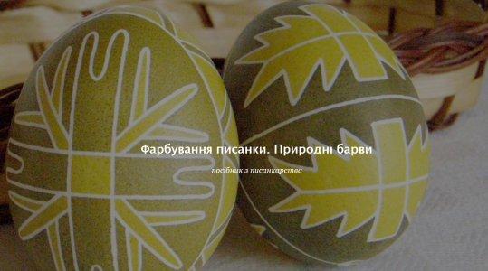 Олександрійська майстриня створила онлайн-посібник з писанкарства