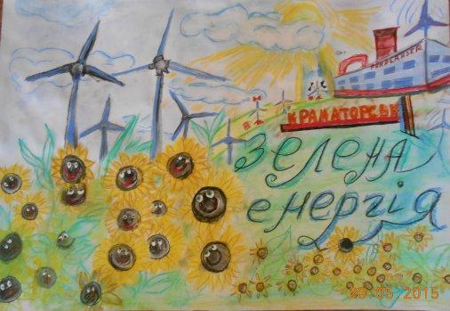Зустрічайте переможців конкурсу «Енергонезалежна Україна очима дітей» від UDEN-S!