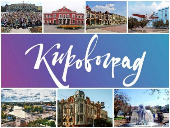 Перейменування Кіровограда: між царицею, полем та річкою