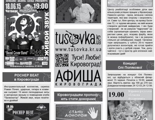 """Афиша событий в Кировограде - в газете """"Все про все"""""""
