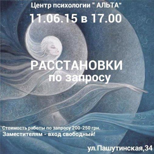 Центр психологии «АЛЬТА» приглашает единомышленников