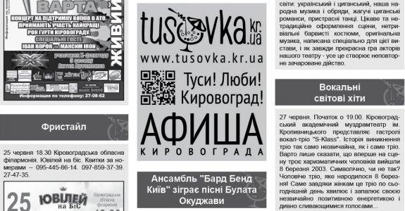 """Газета """"Все про все"""" публикует интересную афишу"""