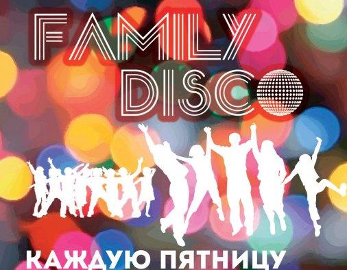 Каждую пятницу - семейная дискотека!