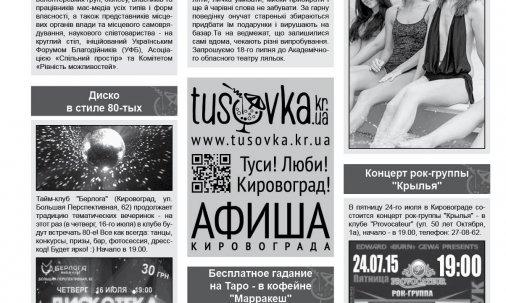 """Газета """"Все про все"""" - ищите в городе"""