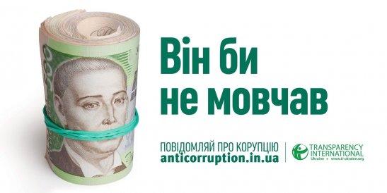 один з проектів Transparency International в Україні