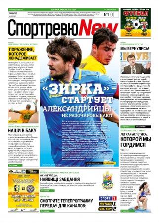 Титульна сторінка першого номеру газети СпортревюNew