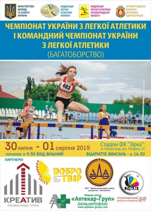 Найкращі легкоатлети України зараз у Кіровограді